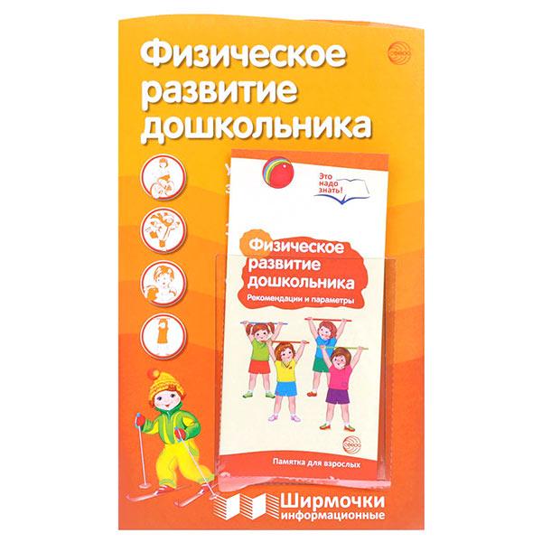Ширмочка для детского сада Физическое развитие дошкольника