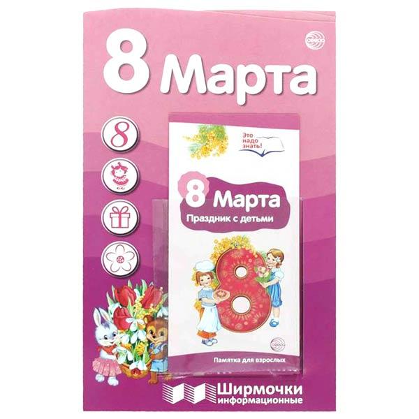 Ширмочка для детского сада 8 марта (с карманом и буклетом)