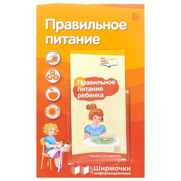 Ширмочка для детского сада Правильное питание