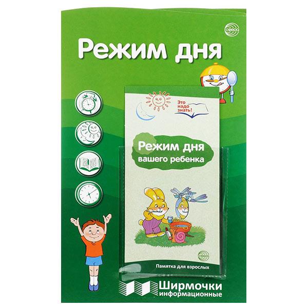 Ширмочка для детского сада Режим дня