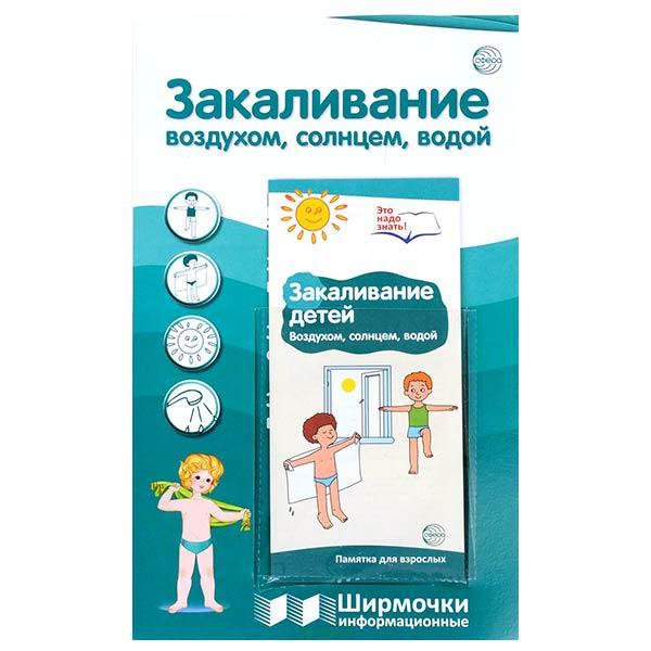 Ширмочка для детского сада Закаливание воздухом, солнцем, водой