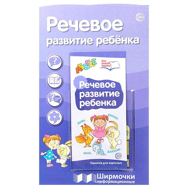 Ширмочка для детского сада Речевое развитие ребенка