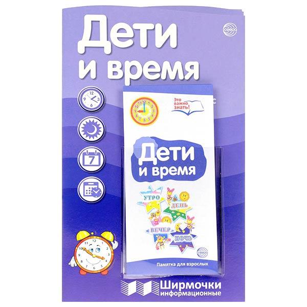 Ширмочка для детского сада Дети и время (с карманом и буклетом)