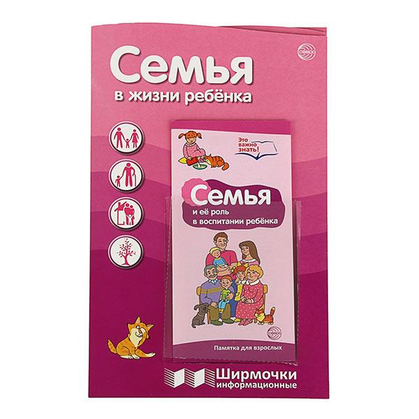 Ширмочка для детского сада Семья в жизни ребенка