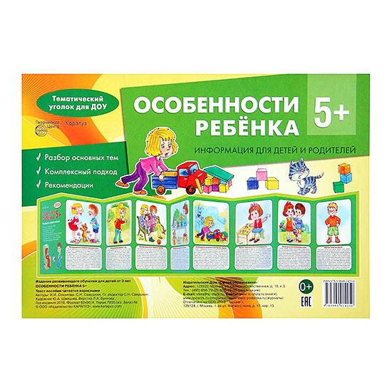 Ширмочка для детского сада Особенности ребенка 5+