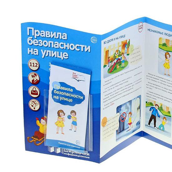 Ширмочка для детского сада Правила безопасности на улице