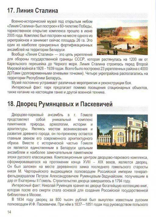 Игра Мемо Беларусь