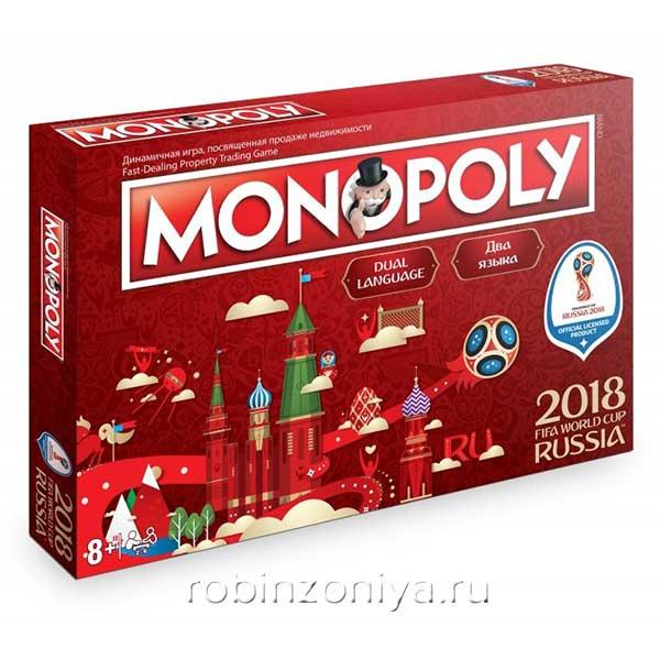Монополия Чемпионат мира по футболу FIFA 2018