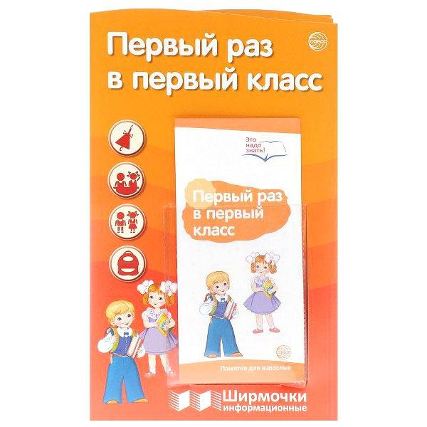 Ширмочка для детского сада Первый раз в первый класс