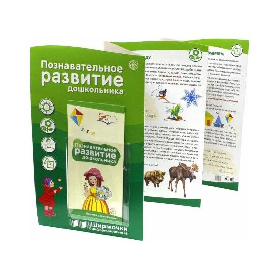 Ширмочка для детского сада Познавательное развитие дошкольника