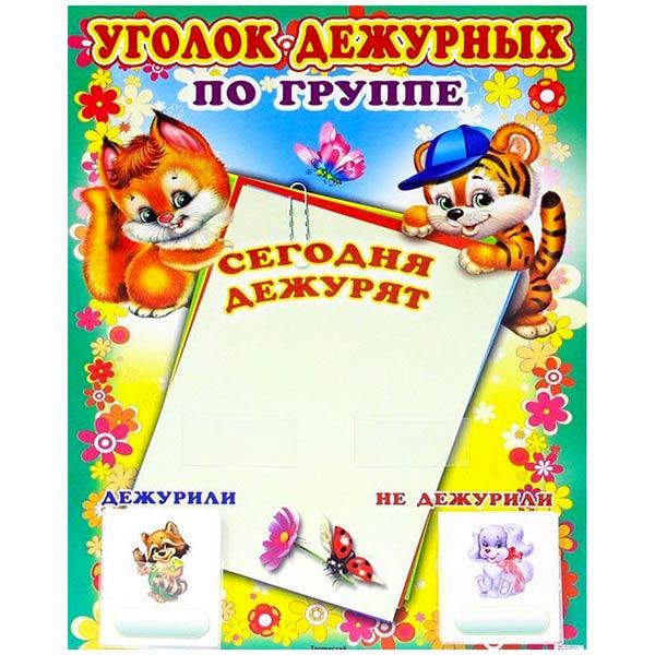 Плакат Уголок дежурных по группе с карточками, А3