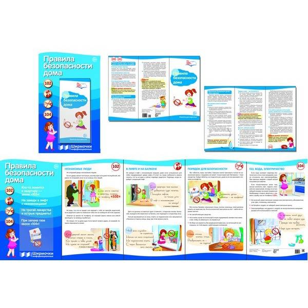 Ширмочка для детского сада Правила безопасности дома