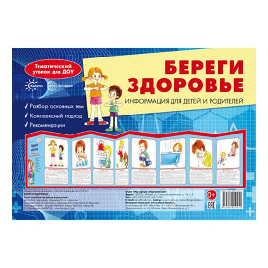 Ширмочка для детского сада Береги здоровье
