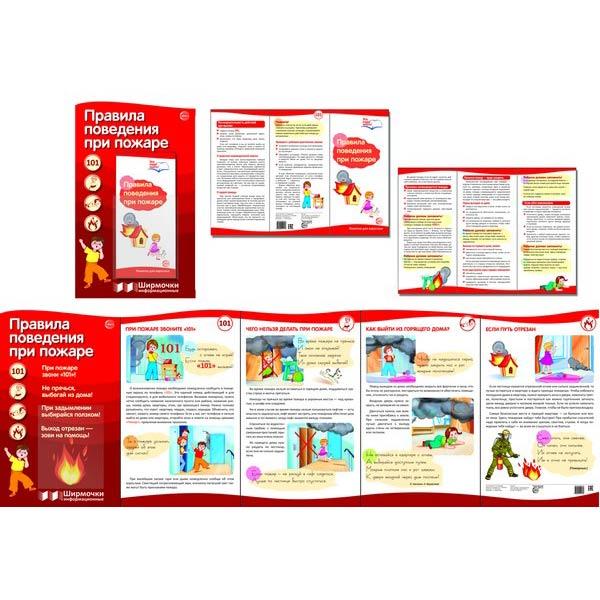 Ширмочка для детского сада Правила поведения при пожаре