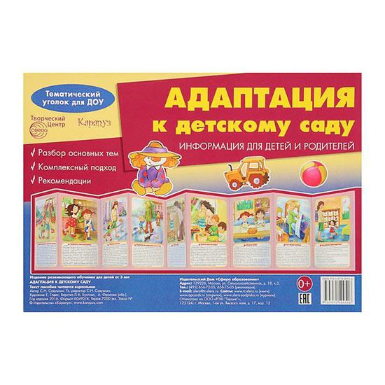 Ширмочка для детского сада Адаптация к детскому саду