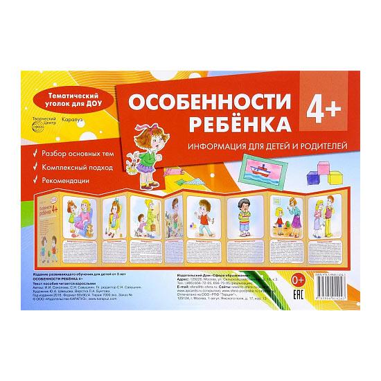 Ширмочка для детского сада Особенности ребенка 4+