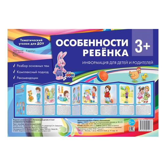 Ширмочка для детского сада Особенности ребенка 3+