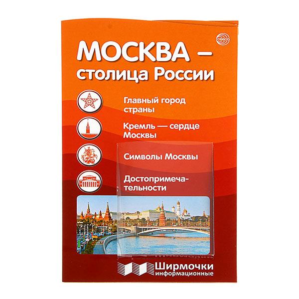 Ширмочка для детского сада Москва — столица России