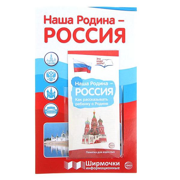 Ширмочка для детского сада Наша родина Россия