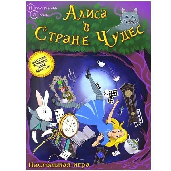 Игра бродилка Алиса в стране чудес