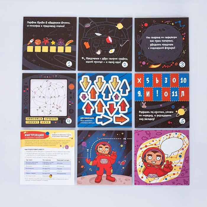 Квест для детей Квестик Космический Банда умников