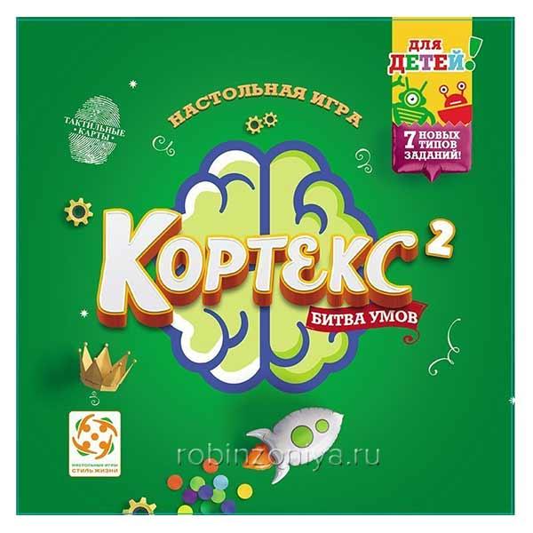 Настольная игра Кортекс для детей 2