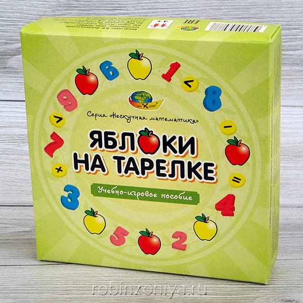 Яблочки на тарелке Корвет