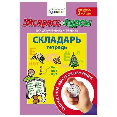 Складарь Экспресс обучение чтению Технологии Буракова
