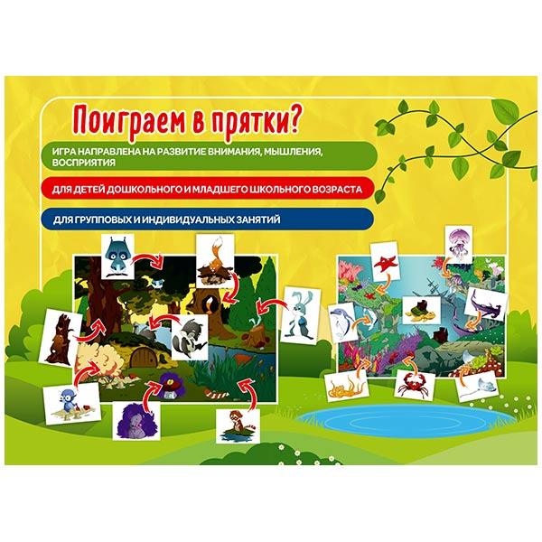 игра Поиграем в прятки Игры Елены Михайленко