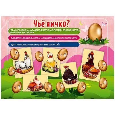 Обучающая игра Чье яичко / Игры Елены Михайленко