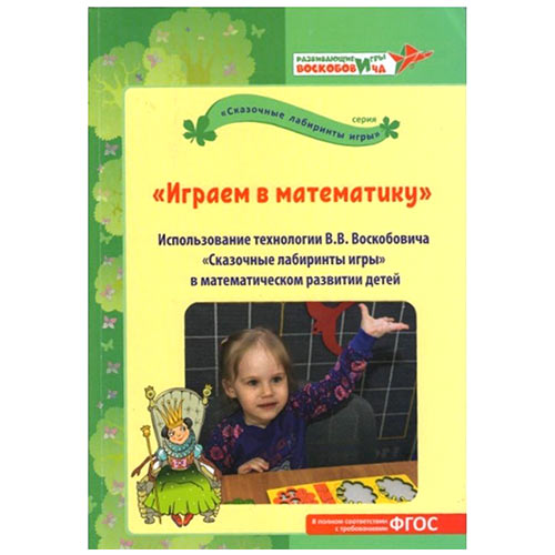 Книга Воскобовича Играем в математику