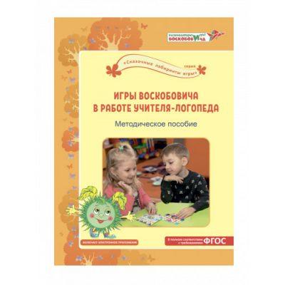 Игры Воскобовича в работе учителя-логопеда, книга